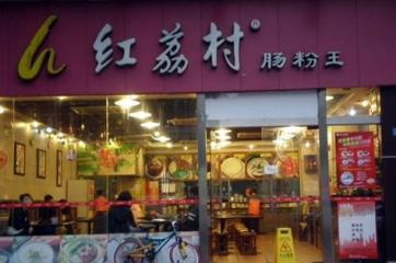 深圳红荔村肠粉怎么加盟-0