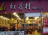 深圳紅荔村腸粉怎么加盟