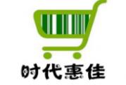 时代惠佳超市