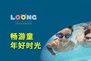 龙格亲子游泳馆