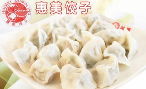 惠美水饺加盟费用大概多少_1