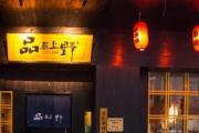 品居上野日式料理