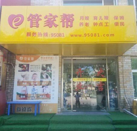 广东家政创业加盟哪个公司好_3