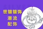 世银银饰2