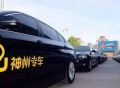 神州专车加盟月收入过万