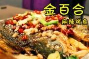 金百合烤魚
