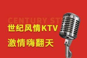 世纪风情KTV