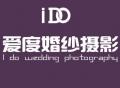婚纱摄影婚庆项目加盟