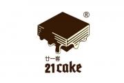 二十一客蛋糕