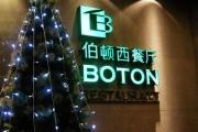 伯頓西餐廳