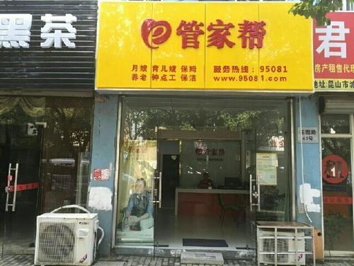 广东家政创业加盟哪个公司好_1