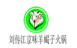 劉傳江京味羊蝎子
