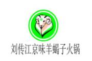 刘传江京味羊蝎子