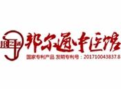 邦尔通中医馆