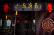 三國演義火鍋