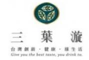 三葉漩奶茶