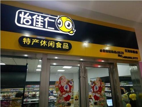 零食店免费加盟的靠谱不_2