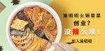 渝昭昭火锅冒菜1