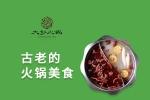 大妙火锅2