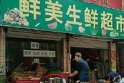 清美生鲜超市