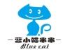 蓝小喵串串