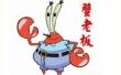 蟹老板汉堡