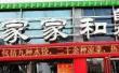 家家和自助水饺