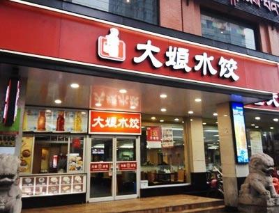 大娘水饺店怎么加盟_2