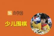 弈学园少儿围棋
