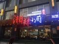 加盟湘菜馆有哪些比较出名的