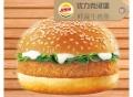 汉堡店加盟哪家品牌好