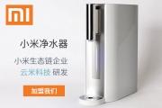 小米凈水器
