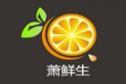 萧鲜生水果