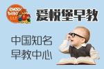 爱悦堡国际早教0