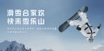 雪乐山滑雪1