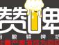 啤酒加盟品牌,赞啤精酿让合作商迅速盈利