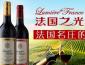 法国之光葡萄酒在市场上值得投资