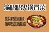 渝昭昭火鍋冒菜