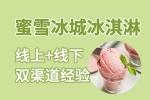 蜜雪冰城冰淇淋2