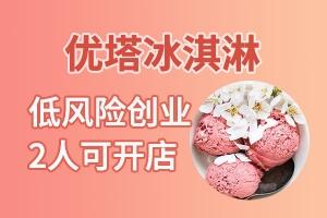 优塔冰淇淋