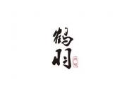 鹤羽日本料理