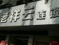 在重庆可以加盟老祥云超市吗