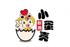 小蛋壳炸鸡