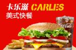 汉堡加盟?选择哪个品牌专业品质