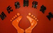 胡氏修脚堂