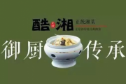 酷湘江南庭院餐厅