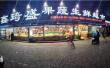 鑫琦盛生鲜超市