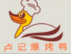 盧記爆烤鴨