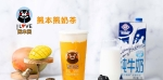 爱熊本熊奶茶1