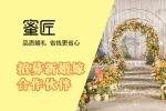 蜜匠婚礼3